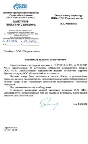 ООО Газпром добыча Астрахань