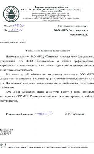 ЗАО НПЦ Химтехно